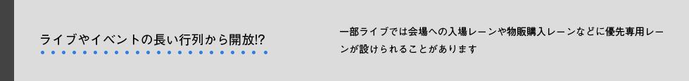ライブやイベントの長い行列から解放!?