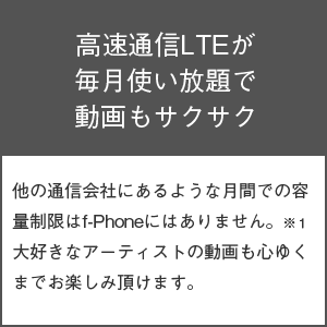 携帯通信サービスのクオリティもご安心ください。