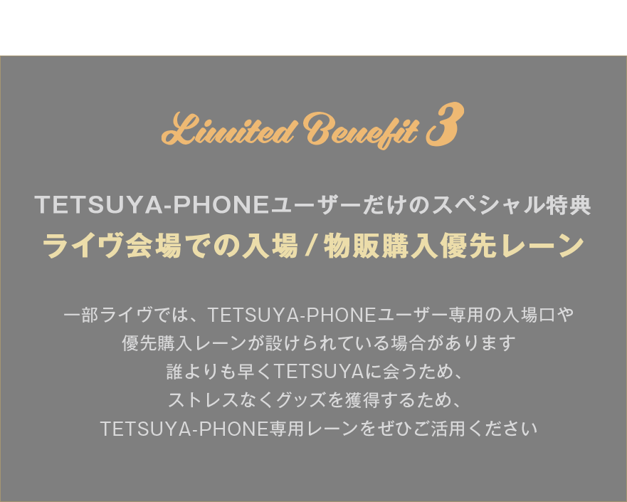 tPhone Limited Benefit3